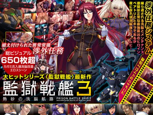 Kangoku Senkan 3 Prison Battleship 3 Brainwashing Route of Boiling Sand Free Download