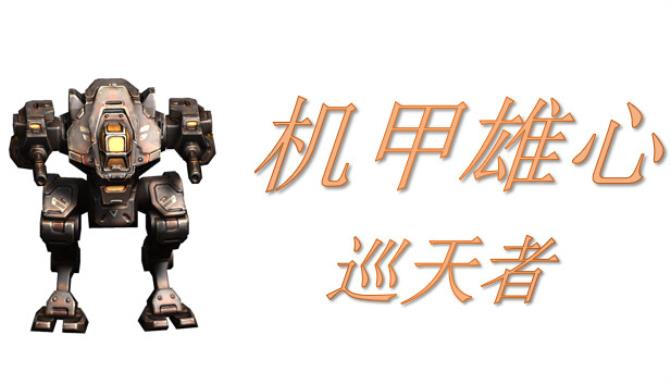 Mech Ambition Patrol CHINESE Free Download