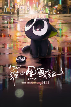 The Legend of Hei