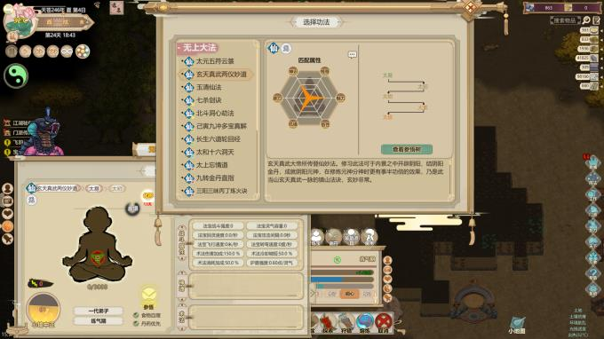 Amazing Cultivation Simulator Immortal Tales of WuDang PC Crack